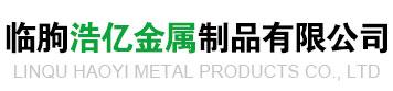 庭院铝艺护栏厂家-临朐浩亿金属制品有限公司